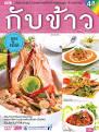 แก้วเกษตร☼: สูตรเด็ดอาหารไทย ตำราทำอาหารไทย สูตรเด็ด วีซีดีทำ ...