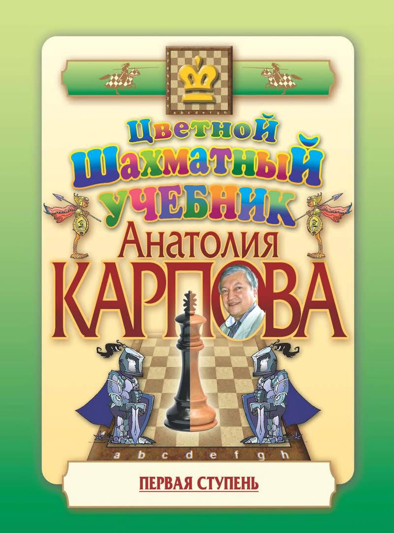 Картинки по запросу цветной шахматный учебник анатолия карпова