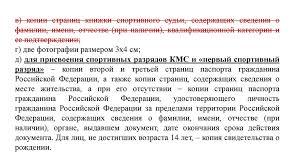 Сколько разрядов и званий в российской спортивной классификации?