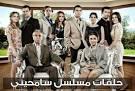 مسلسل سامحيني مدبلج الحلقة الاخيرة للعربية كامل | myegy forum