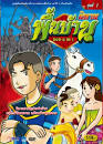 iq-kid สื่อการเรียนสำหรับเด็ก : ชุดที่ 1 - DVD การ์ตูนรวมชุด 6 ...
