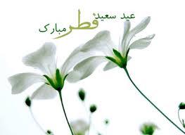 sms اس ام اس پیامك مناسبتی ویژه مخصوص عید فطر