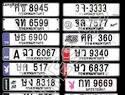 วันเกิดกับเลขทะเบียนรถ , Thailand Cars article