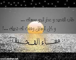 مساء الخير ....تصميم images?q=tbn:ANd9GcR