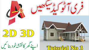 auto cad 2006 tutorial 3 in hindi youtube