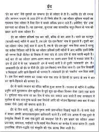 Essay writing diwali festival language