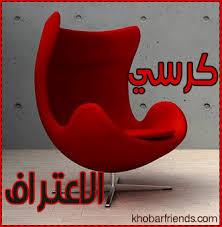 أتفضل بالجلوس على ♣كرسي الاعتراف♣ الضيفة الجديدة هي انا wafa7 Images?q=tbn:ANd9GcS-Xhy1Uwn6JEc-UHEkqHWJdnyrHpltEFatbbHTw260GWCfE9lI