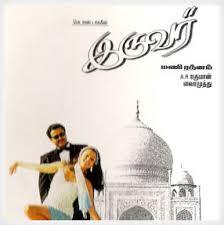 Iruvar tamil movie online