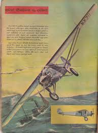 From Sevilla Sinhala Magazine 1963. This picture (drawing) shows how a pilot of a small aircraft asks for directions from a fishing boat. 8.445766 80.165190 - pilot