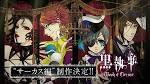 Kuroshitsuji (Black Butler) - Book of Circus คนลึกไขปริศนาลับ ภาค ...