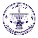 Logo สำนักงานการตรวจเงินแผ่นดิน #1594743