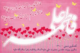 Image result for سالگرد ازدواج حضرت زهرا