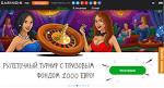 Онлайн-казино X