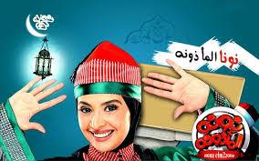 Nouna Al-Maezoonah نونة الماذونة