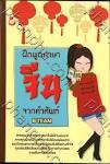 ภาษา - จีน | Phanpha Book Center - ผ่าน