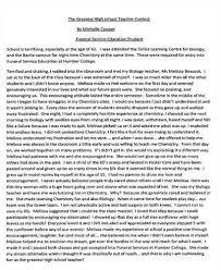 Best college admission essay