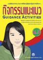 กิจกรรมแนะแนว Guidance Activities ม.3 # 3127521