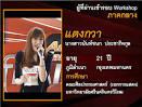 นักล่าฝัน รอบ workshop True AF10 ภาคกลาง : AF 10