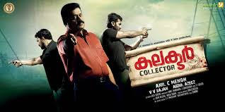 Collector Malayalam [2011] full movie online