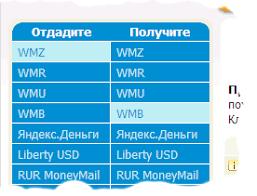 обменник денег