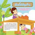 สร้างเด็กให้เก่ง ดี มีคุณธรรมด้วยสำนวน สุภาษิต และคำพังเพยไทย ...