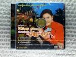 CD : Siriporn Umpaipong - Mue yarm barn - part.2/gmm CD : ศิริพร ...