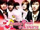 ซีรี่ย์เกาหลีDVD:รักฉบับใหม่ หัวใจ4ดวง Boys Before Flowers F4 ...