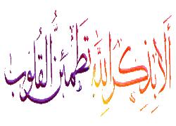 *** مسجد بهشت مومن***