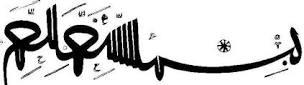Kur'an'dan: Hergün Bir Ayet Meali