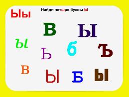 В каком слове три буквы «Ы»?