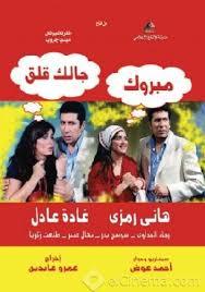 Mabrok Galak 2la2 مبروك جالك قلق