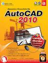 แผ่นสอน AutoCAD 2010 (DVD) | BuyCDToday แหล่งซอฟแวร์ โปรแกรม แผ่น ...