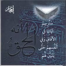 المكتبة القرآنية الحصرية:ختمات,تجويد,تحفيظ,مصاحف معلمة,تفاسير,احكام واعجازعلمى images?q=tbn:ANd9GcSDVdYQm93bvvlmg20lE7--dYQx4h1pB9cSBXiNUGqO_PLdWhrE0g&t=1