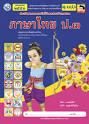 ภาษาไทย ป.3 #3112389