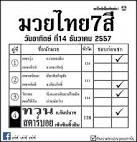 คู่มวยไทย 7 สี ล่วงหน้า 14 ธค.57 โดยซอยบ้านพลเมืองดี!!!!