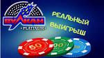Азартные игры в Вулкане без регистрации