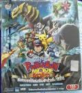 VCD Pokemon Movie: Giratina And The Sky Warrior-โปเกมอน เดอะมูฟวี่ ...