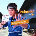 KR] ไหมไทย ใจตะวัน ชุดที่ 5 สังกัดพรรคเพื่อเธอ - .::ชมรมช่างแห่ง ...