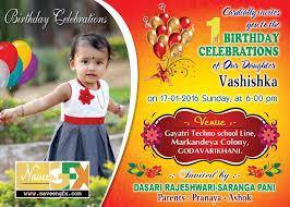 Invitation Card Designer Birthday Invitation Card Birthday Invitation Card Maker Free