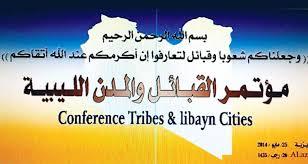 مؤتمر للقبائل الليبية بالقاهرة