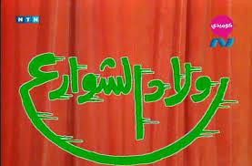 Welad Al-Shware3 ولاد الشوارع