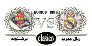مشاهدة مباراة برشلونه و ريال مدريد بث مباشر اون لاين كاس ملك اسبانيا 25-1-2012 Images?q=tbn:ANd9GcSNMUO9eDDDNJGuXoogTnwwYju26gD-WmuolZTml9rLCLKtvHwV