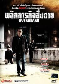 ดูหนัง OverHeard พลิกภารกิจสั่งตาย