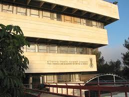 Academia de Música e Dança de Jerusalém