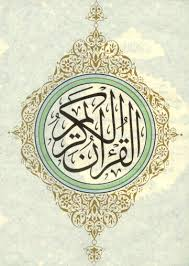 Download MP3 Al-Qur'an Terlengkap