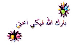 `•.•´   في رمضان أفتحي قلبك   `•.•´  Images?q=tbn:ANd9GcSRUTPIfq815IQBYJqeX_j2o1XFFl5Y0gjP1-m2o8eta1cW2Ixu