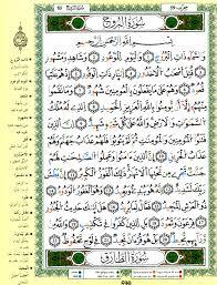 ترجمة سورة البروج Translation Surah Al-Burooj