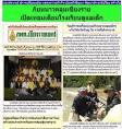 e-news ข่าวการศึกษาเพื่อประสิทธิภาพ ศักยภาพและ...สันติภาพ...