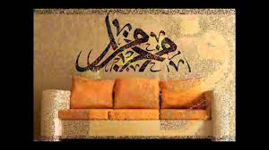 Youtube Home Decor by Amazing Home Decor With Islamic Calligraphymp4 Youtube Cool