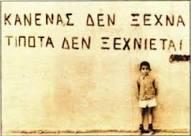«Η δημοκρατία στην Ελλάδα σήμερα». Του μαθητή της 6ης Δημοτικού Πέτρου Σαλ…., Πρέβεζα.